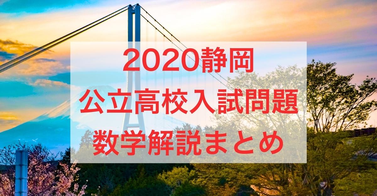 2020静岡数学まとめ