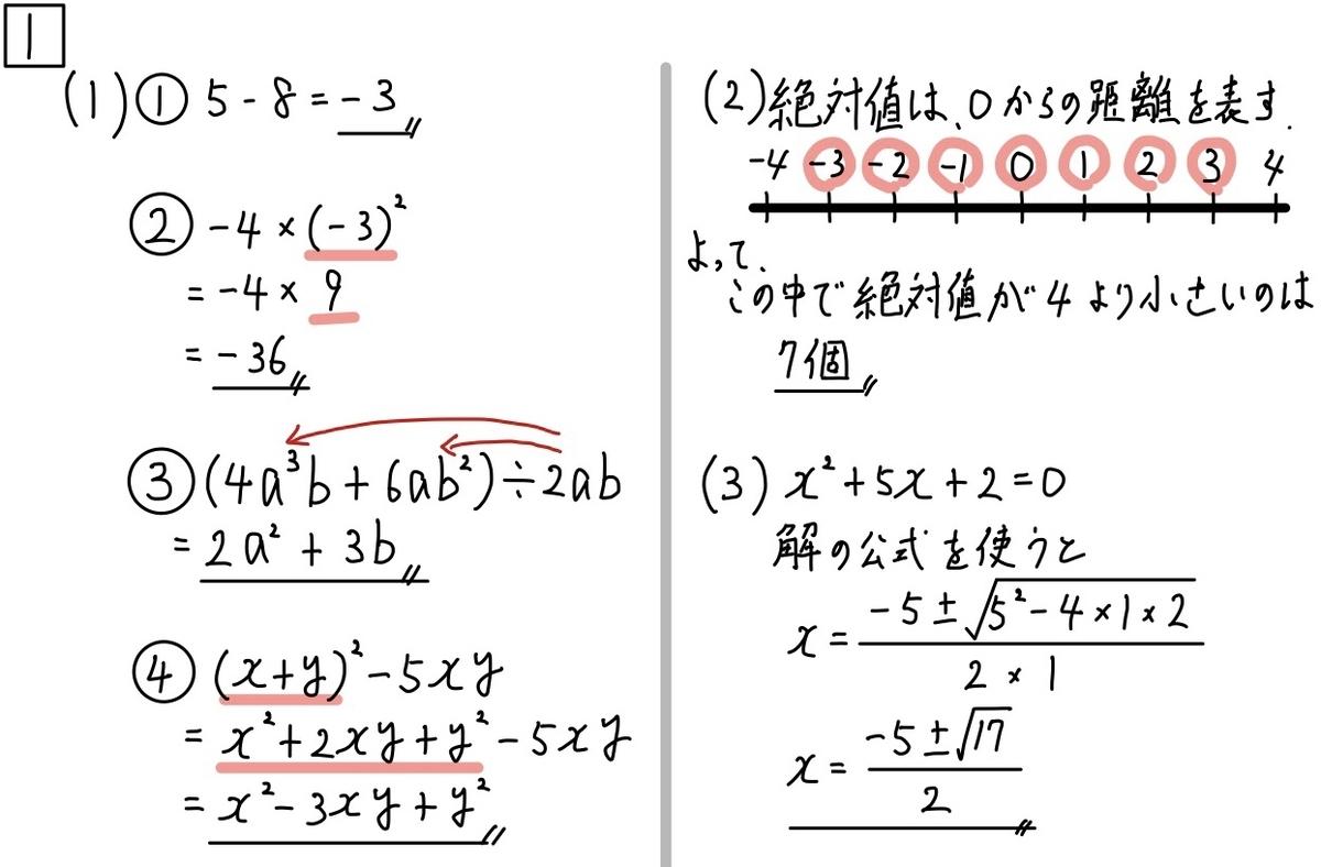 2020奈良数学1_1-3