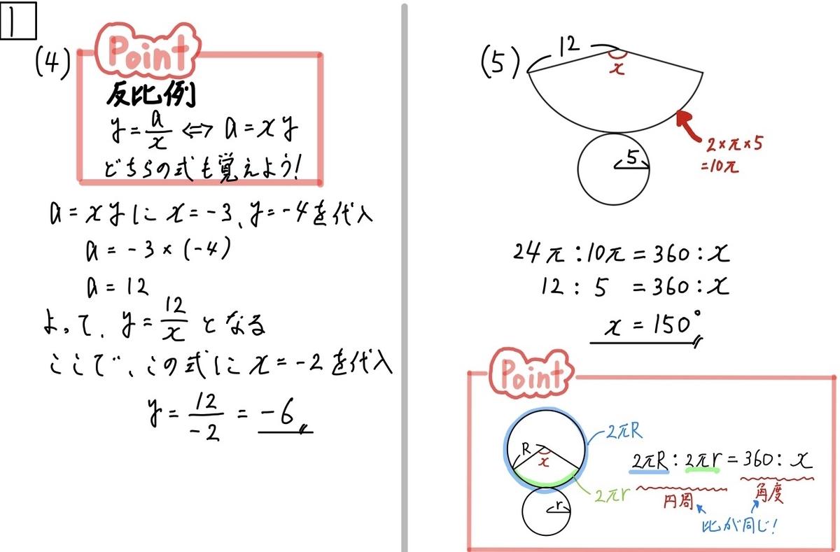 2020奈良数学1_4-5