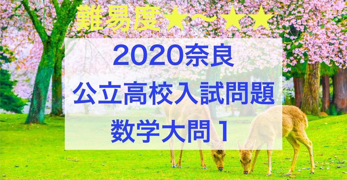 2020奈良数学1