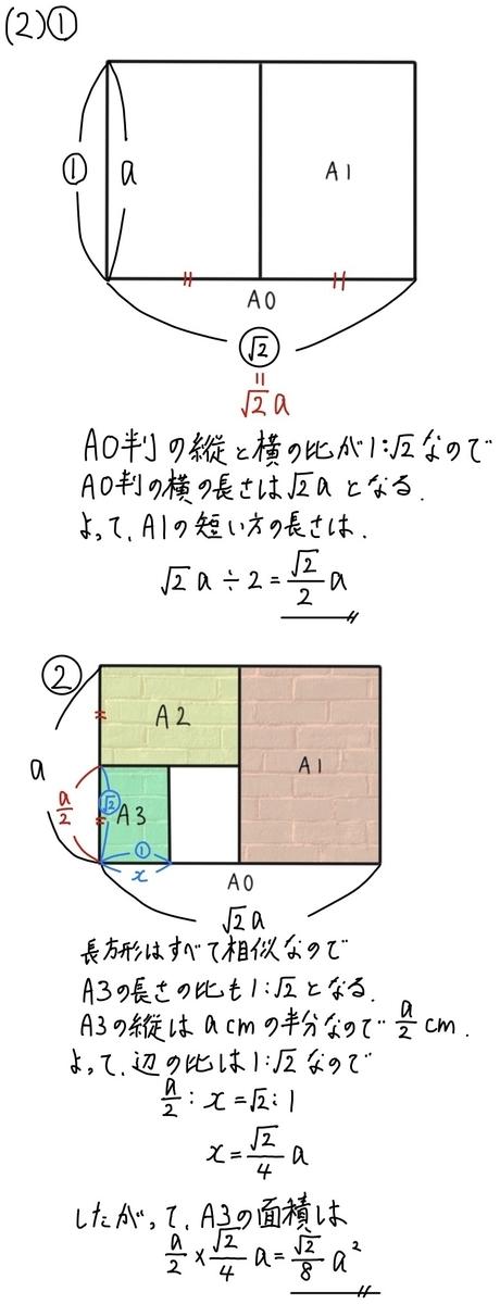2020奈良公立数学2−2