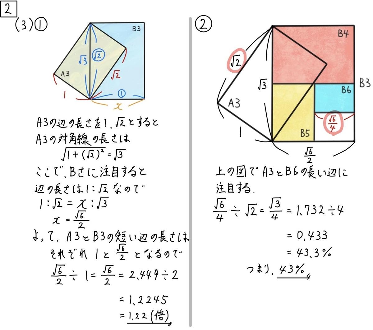 2020奈良公立数学2−3