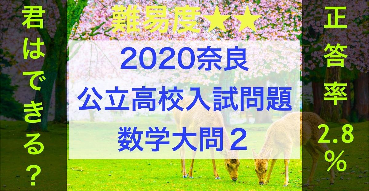 2020奈良公立数学2