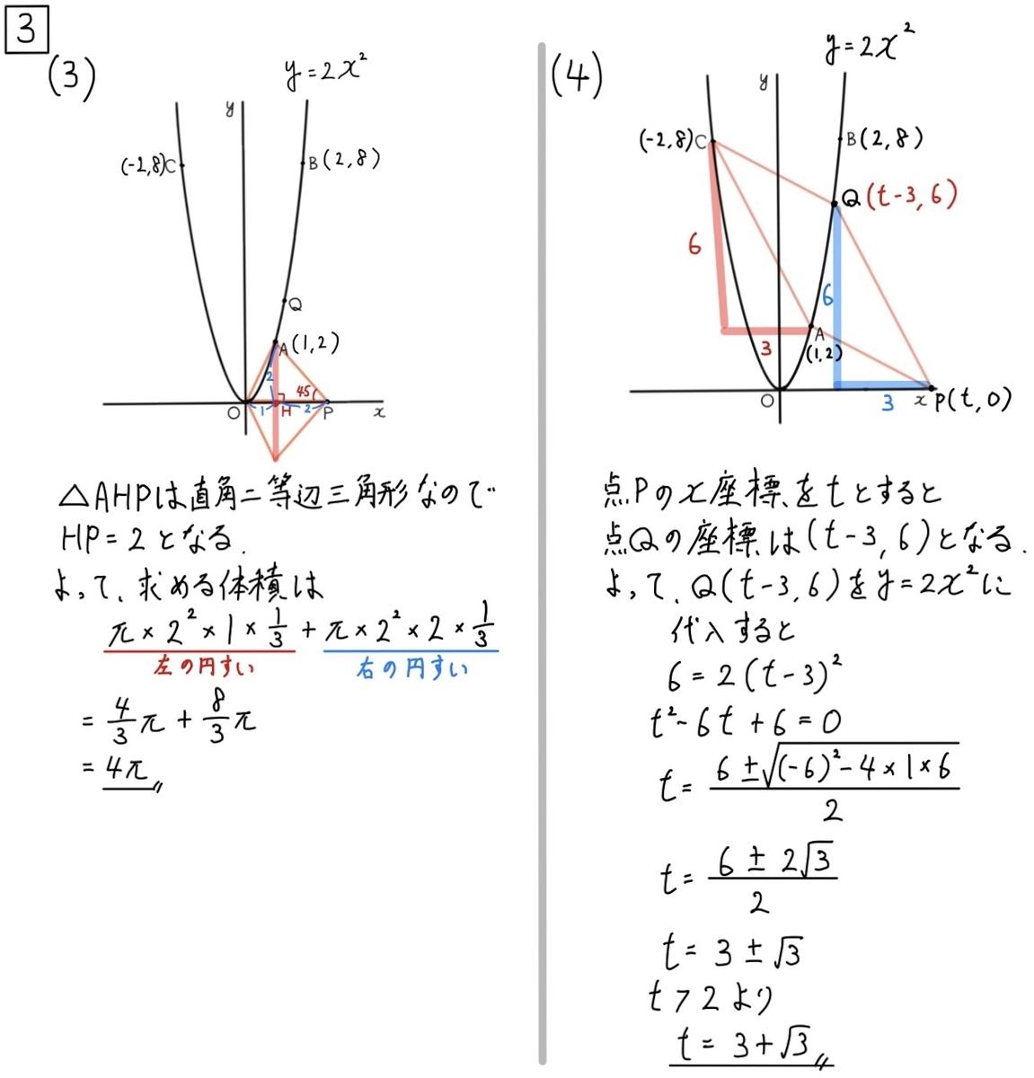 2020奈良公立数学3_3-4