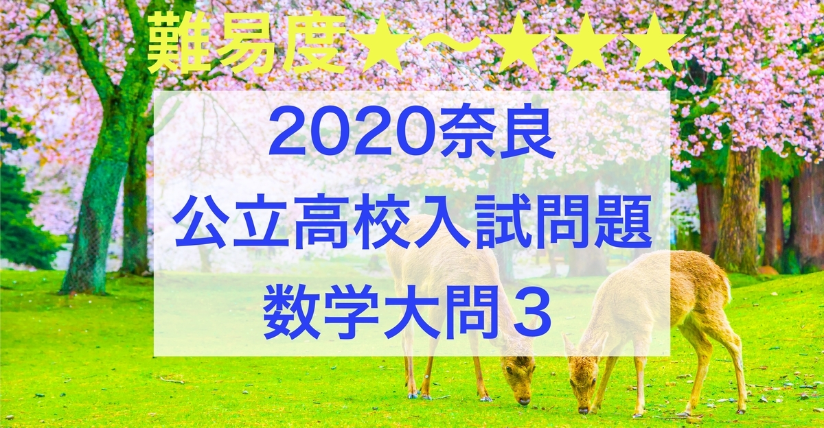 2020奈良公立数学3