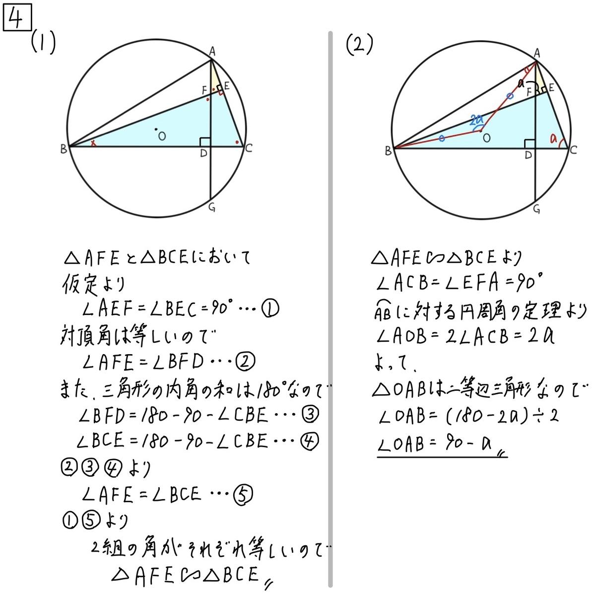 2020奈良公立数学4_1-2
