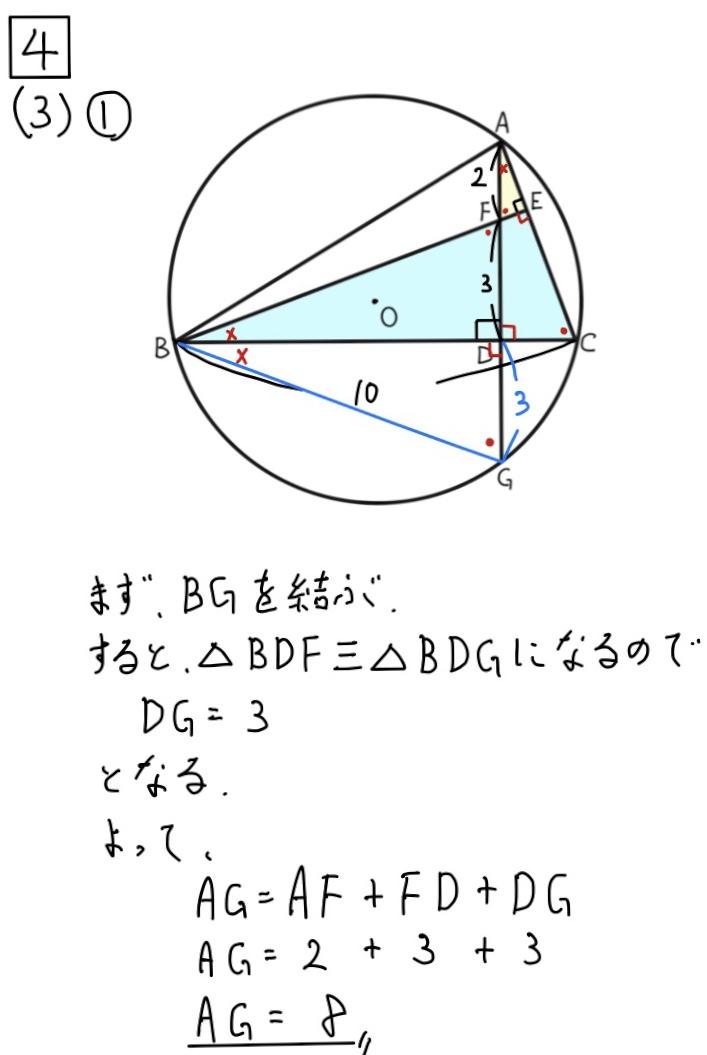 2020奈良公立数学4-3-1