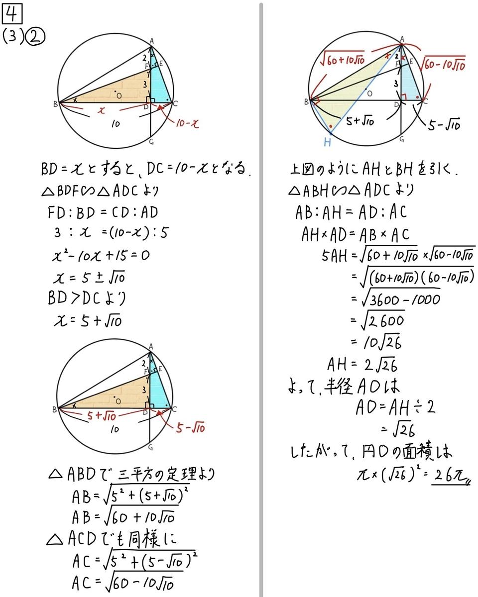 2020奈良公立数学4-3-2