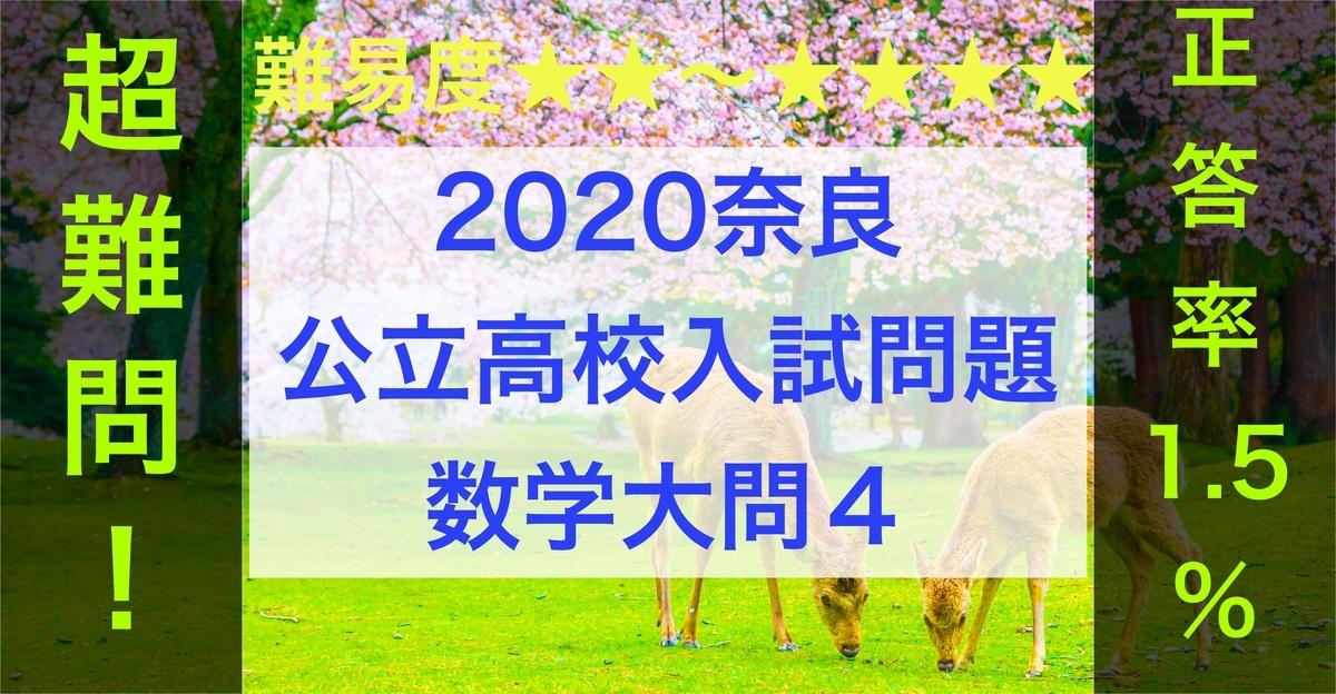 2020奈良公立数学4