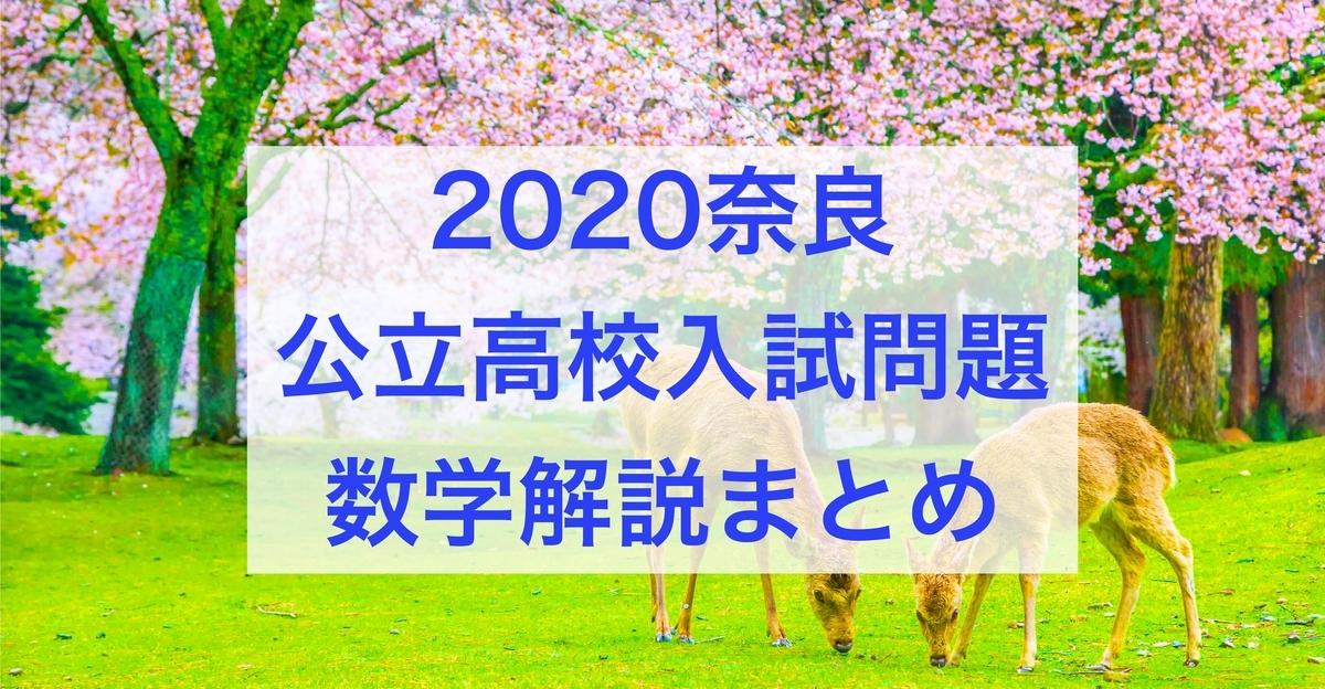 2020奈良公立数学まとめ