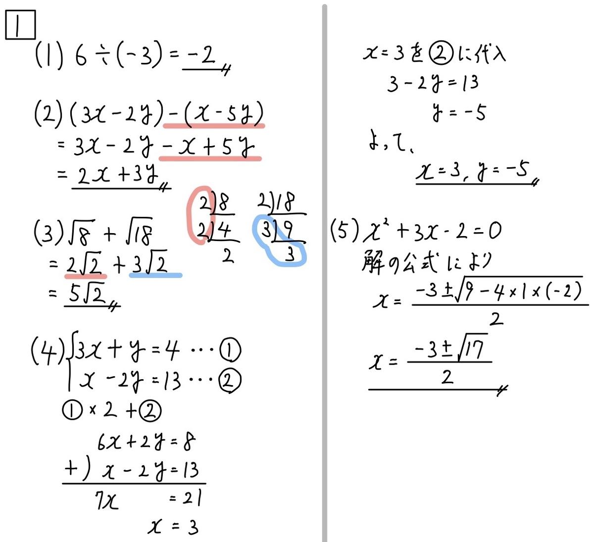 2020兵庫公立数学1_1-5