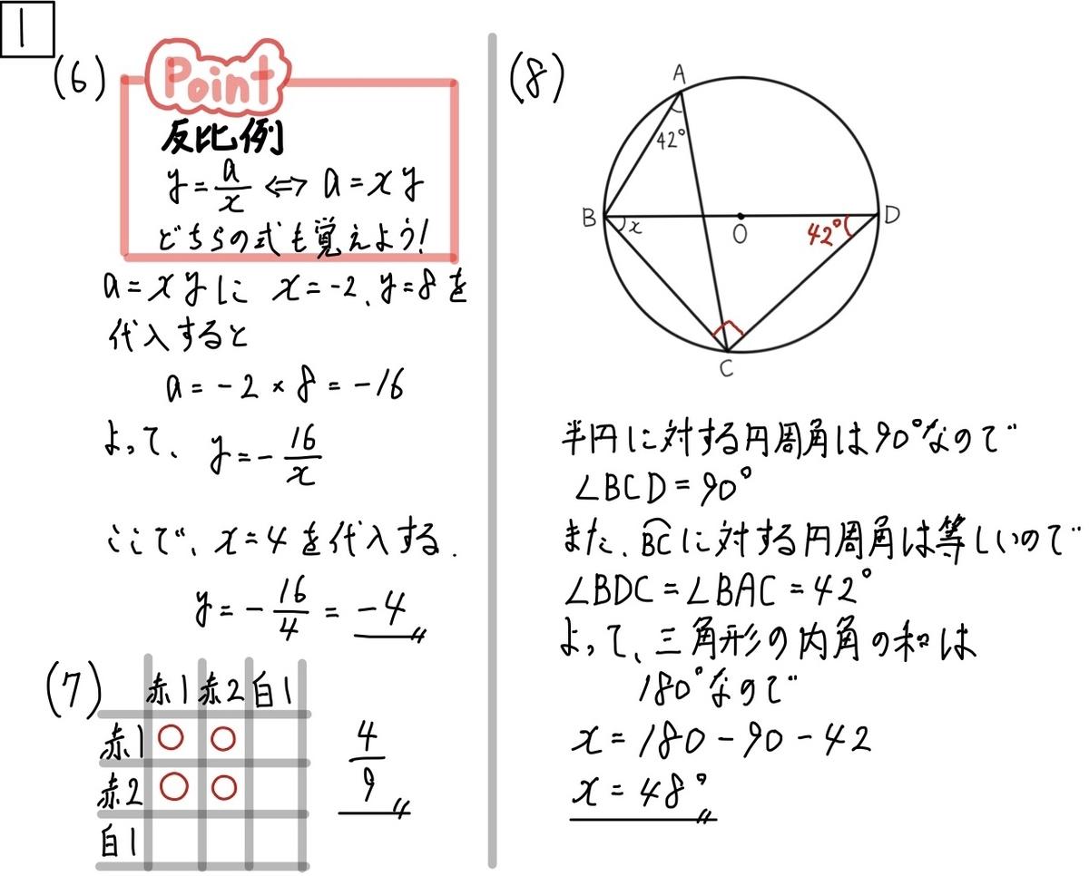 2020兵庫公立数学1_6-8