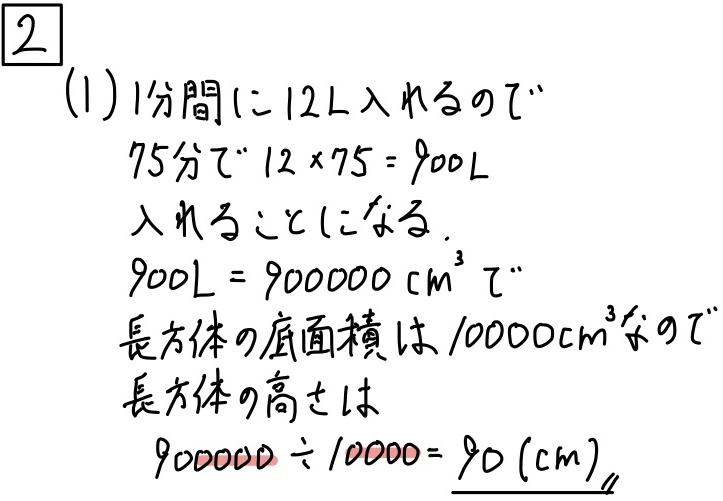 2020兵庫公立数学2-1