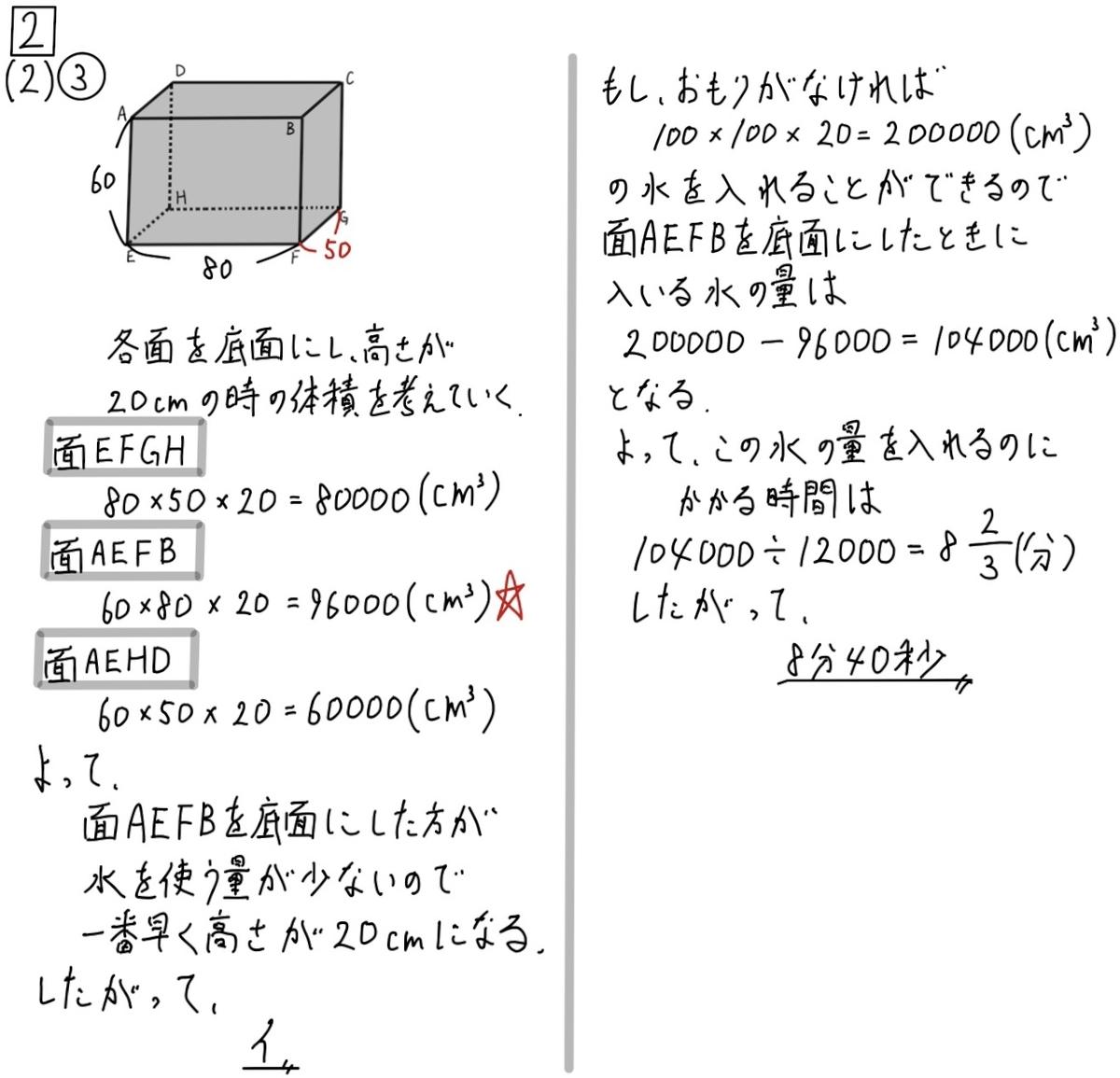 2020兵庫公立数学2_2-3