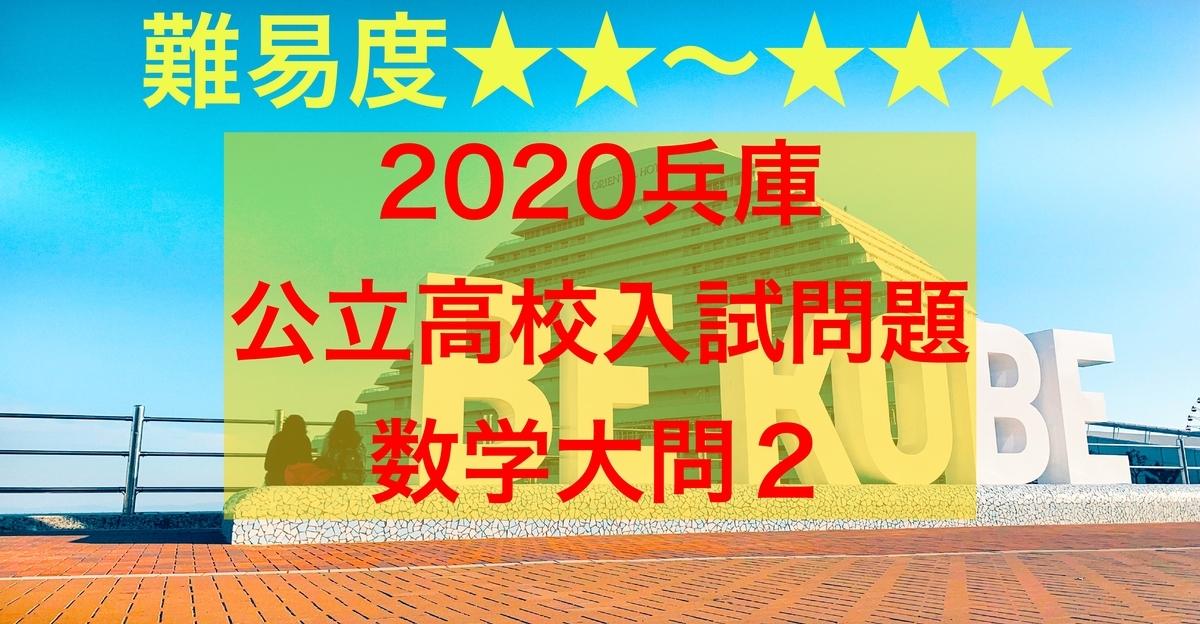 2020兵庫公立数学2