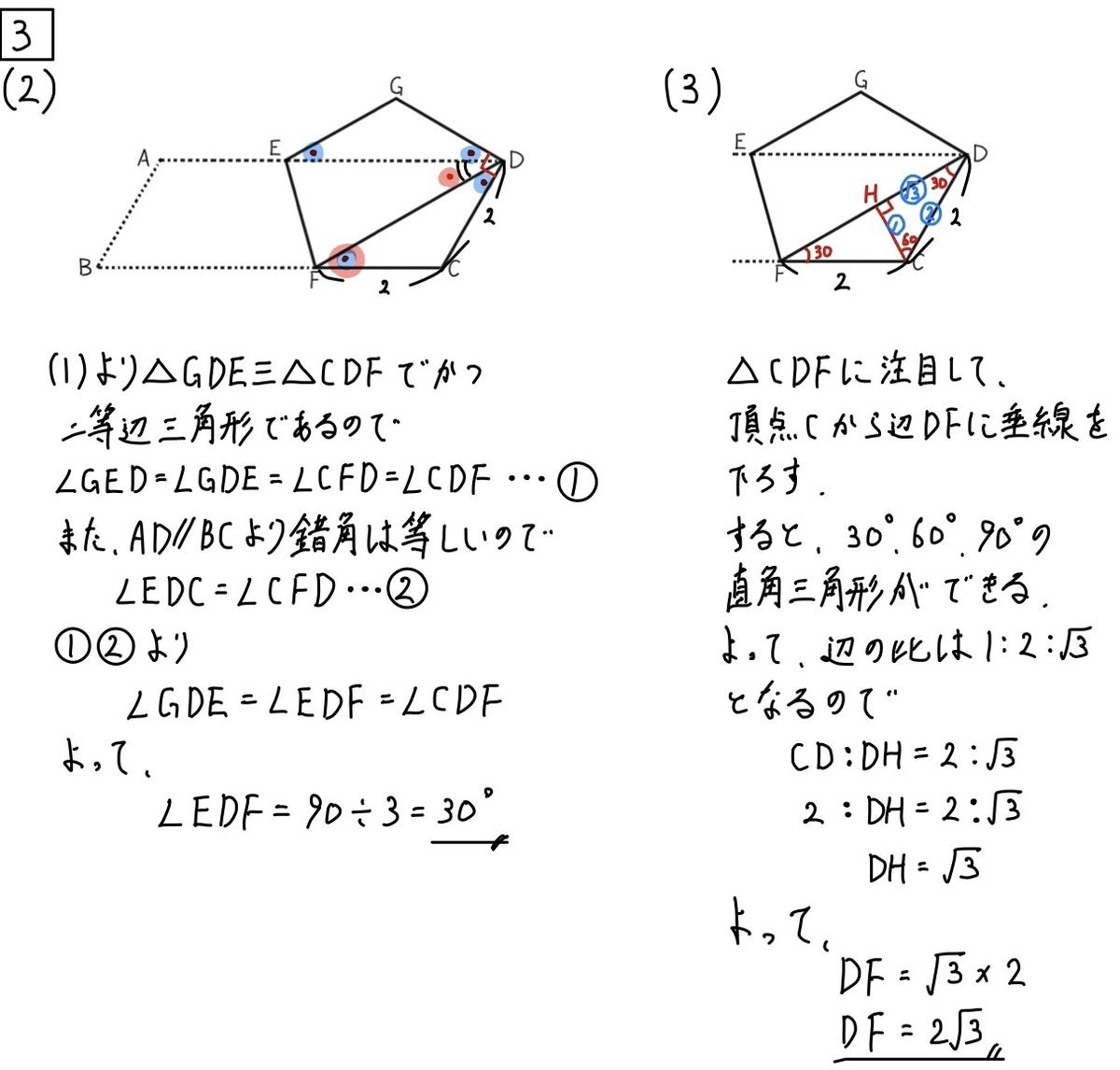 2020兵庫公立数学3_2-3