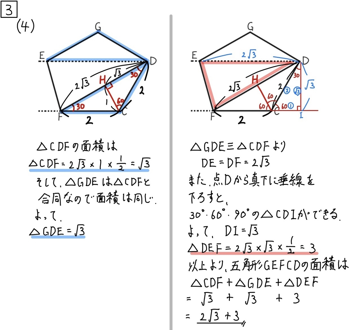 2020兵庫公立数学3−4