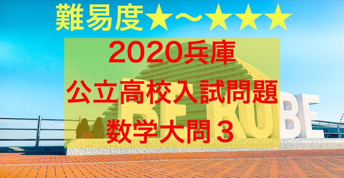 2020兵庫公立数学3
