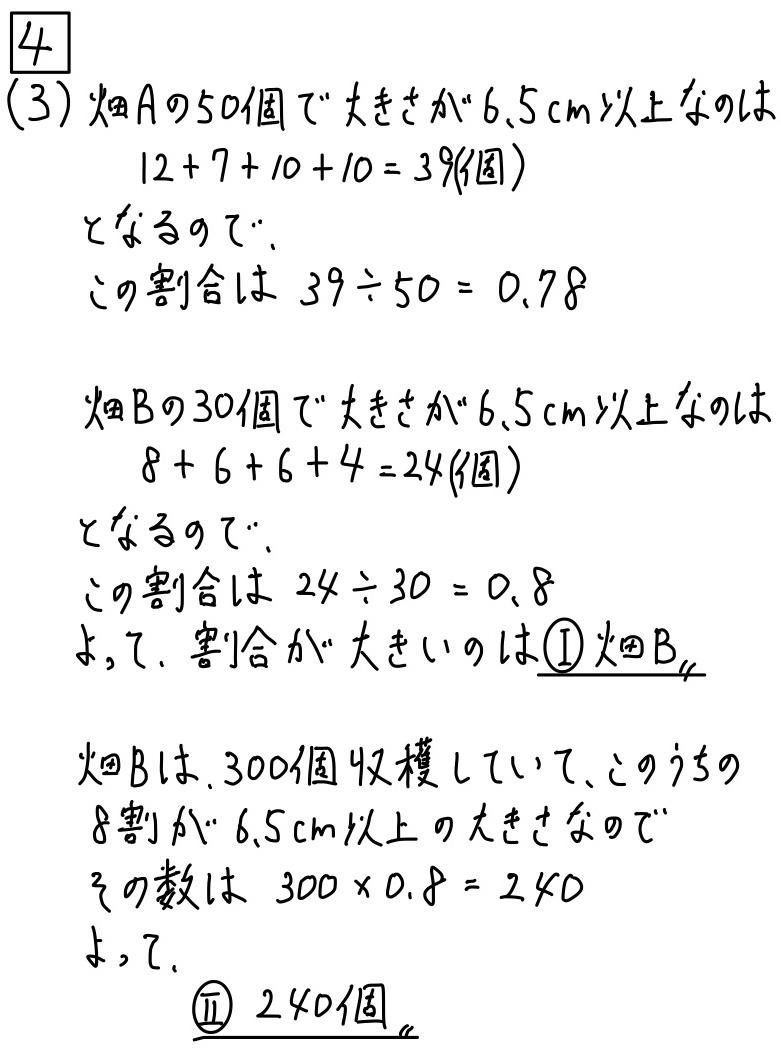 2020兵庫公立数学4-3