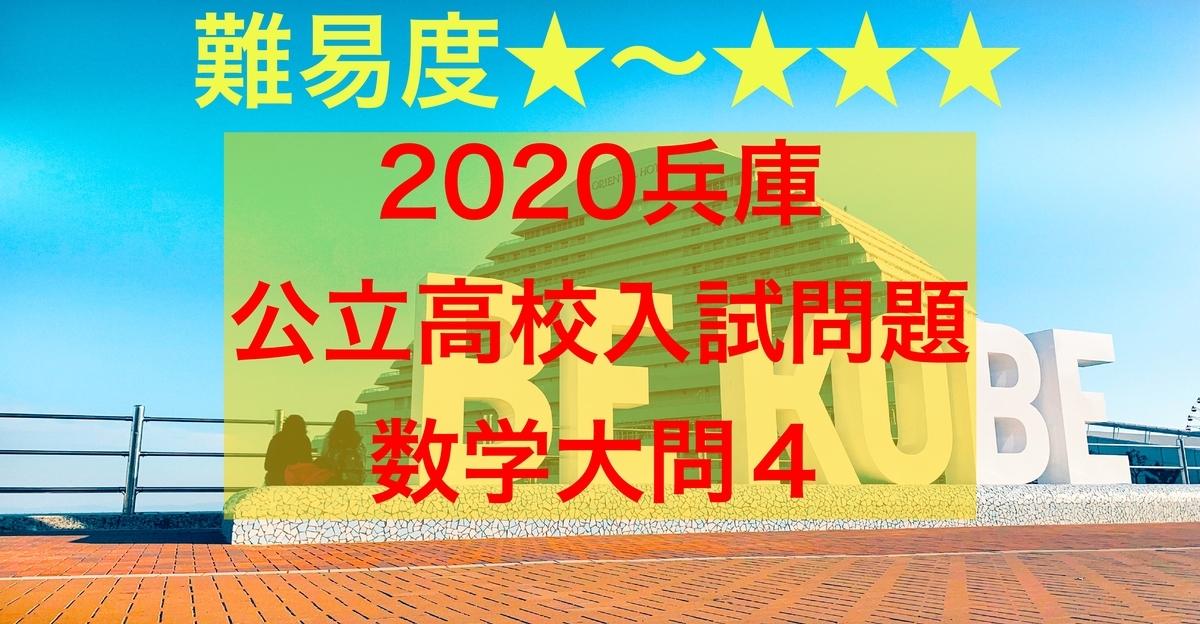 2020兵庫公立数学4
