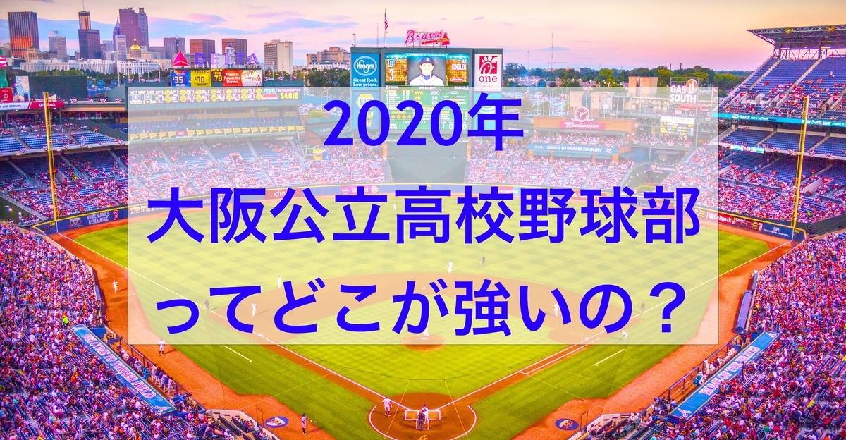 2020大阪公立高校野球部ランキング