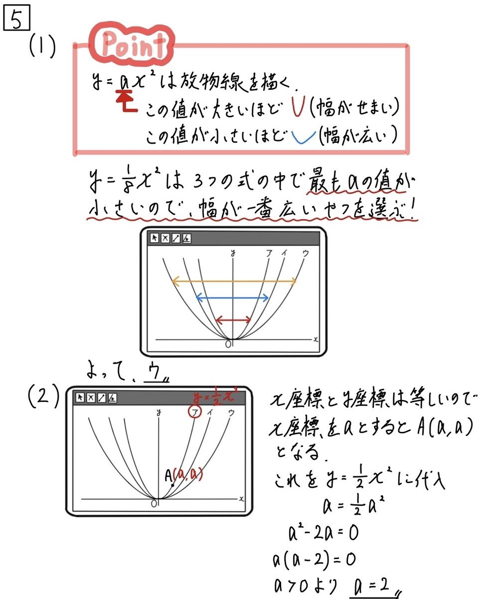 2020兵庫公立数学5_1-2