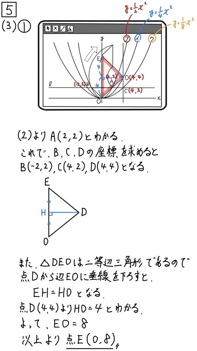 2020兵庫公立数学5_3-1