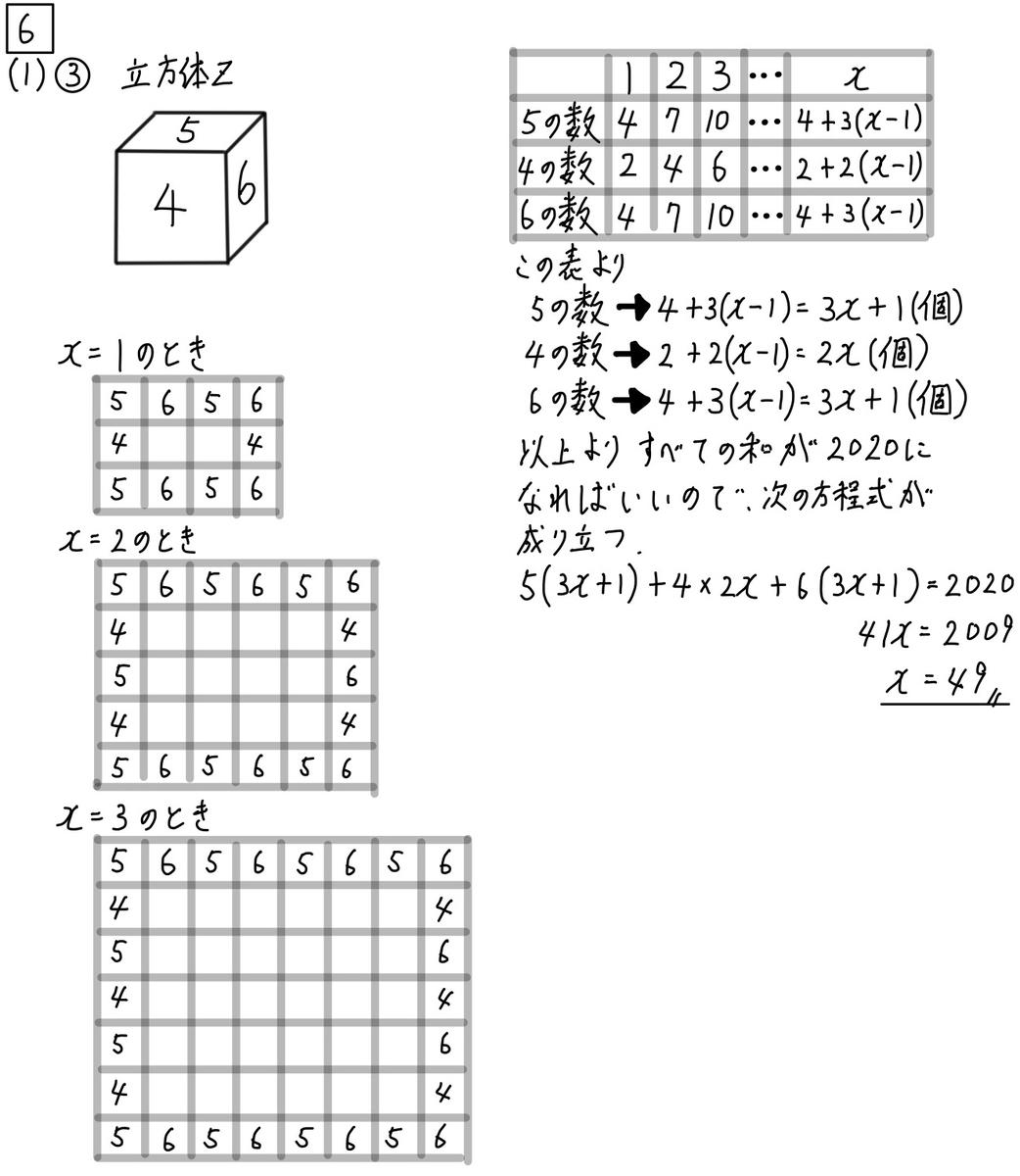 2020兵庫公立数学6_1-3