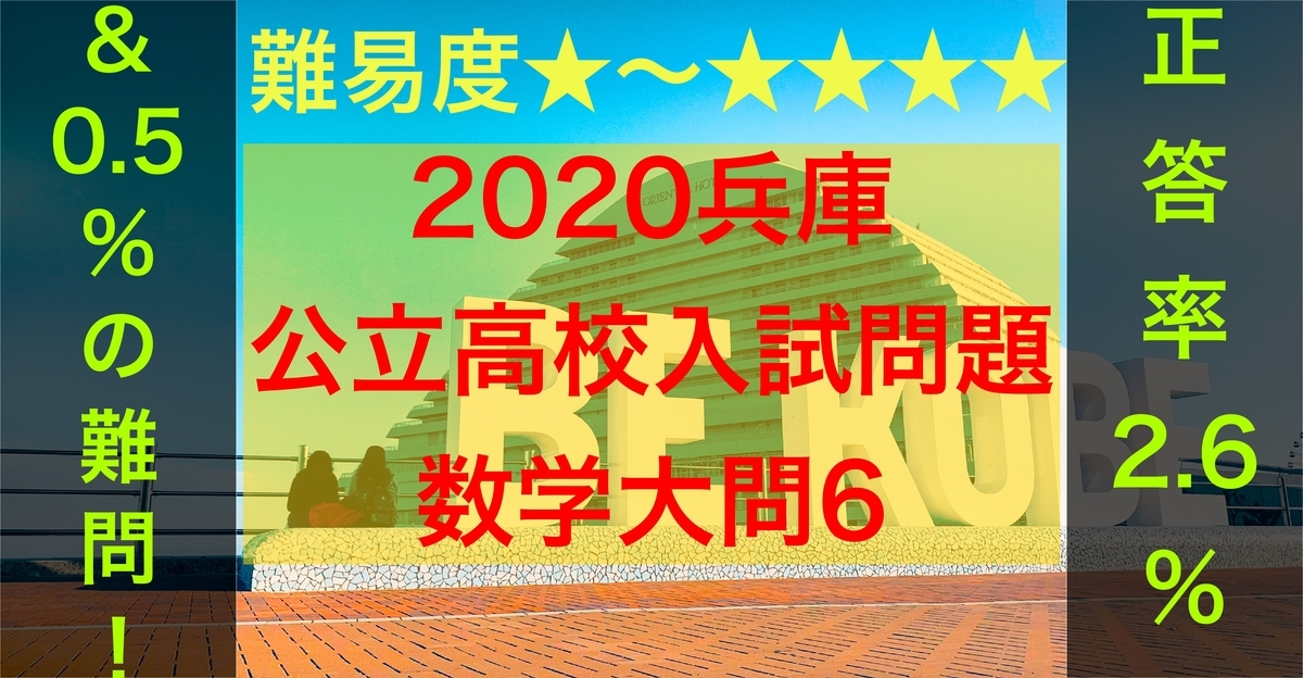 2020兵庫公立数学6