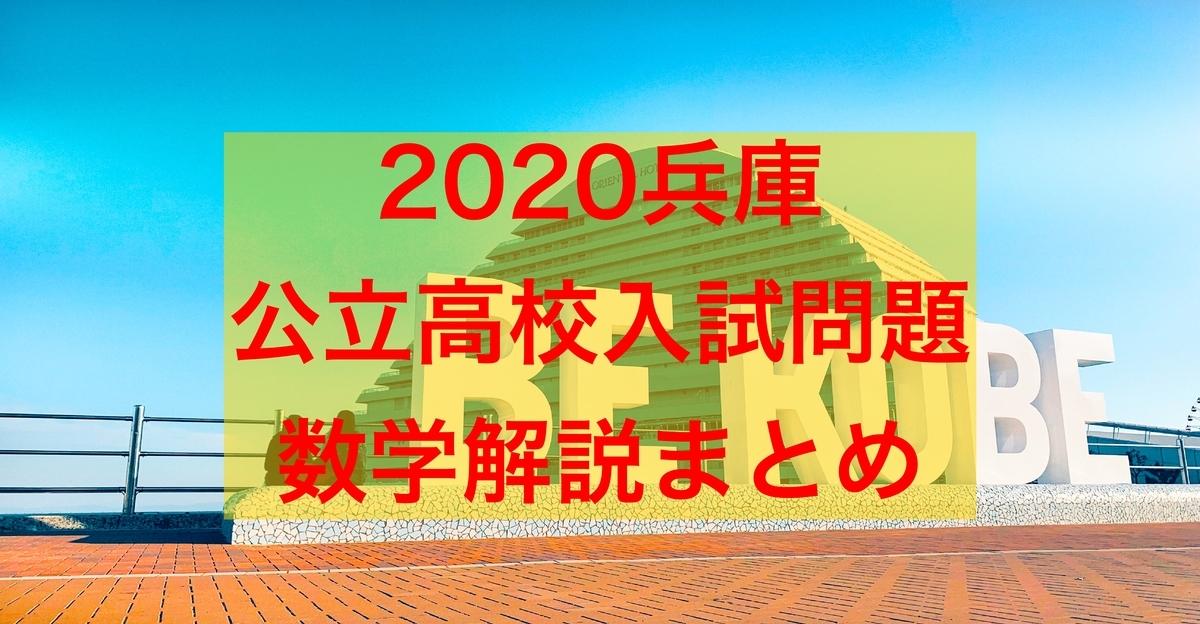 2020兵庫数学まとめ