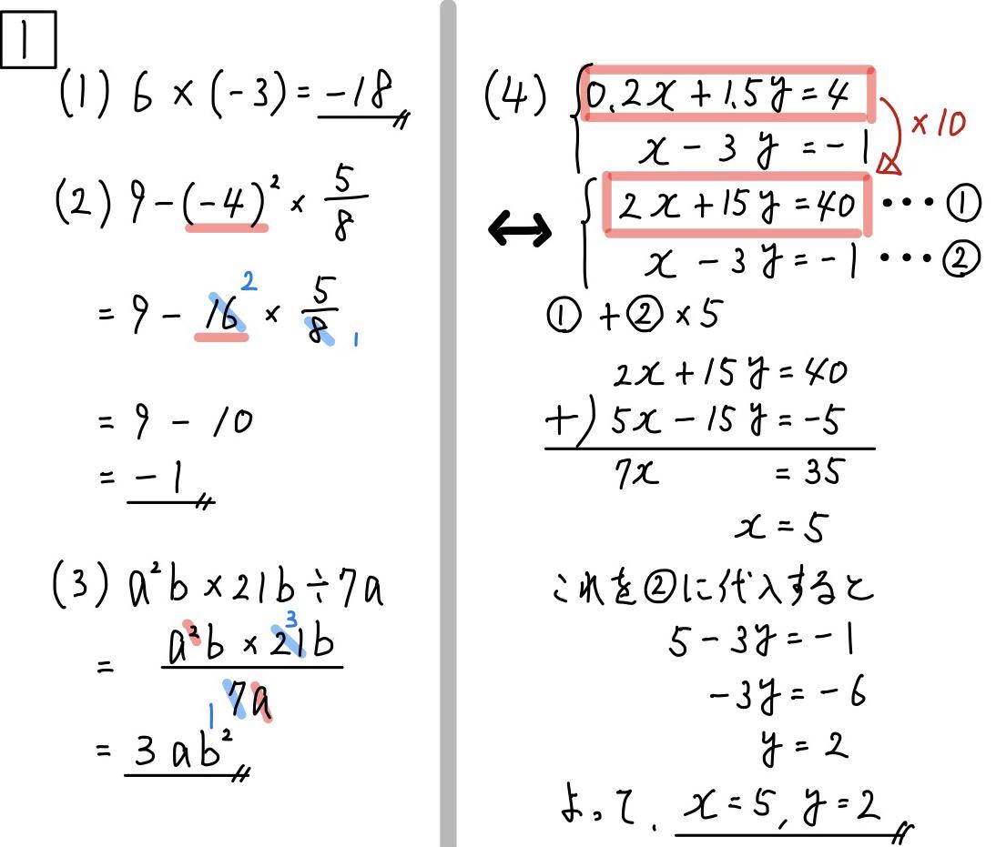 2020千葉公立数学1_1-4