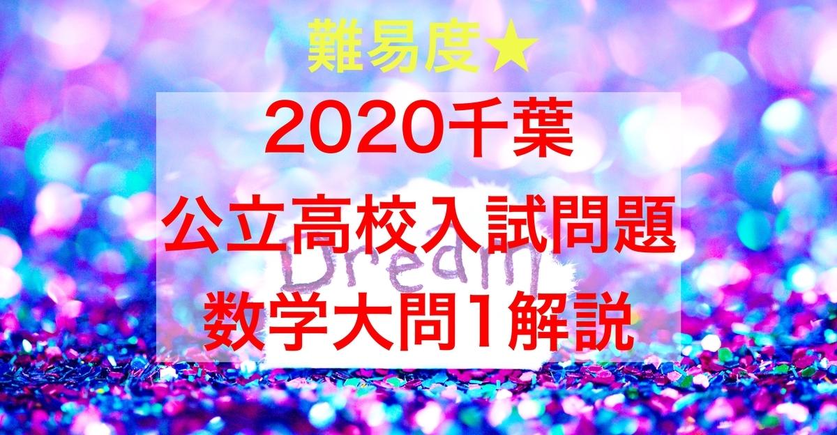 2020千葉公立数学1