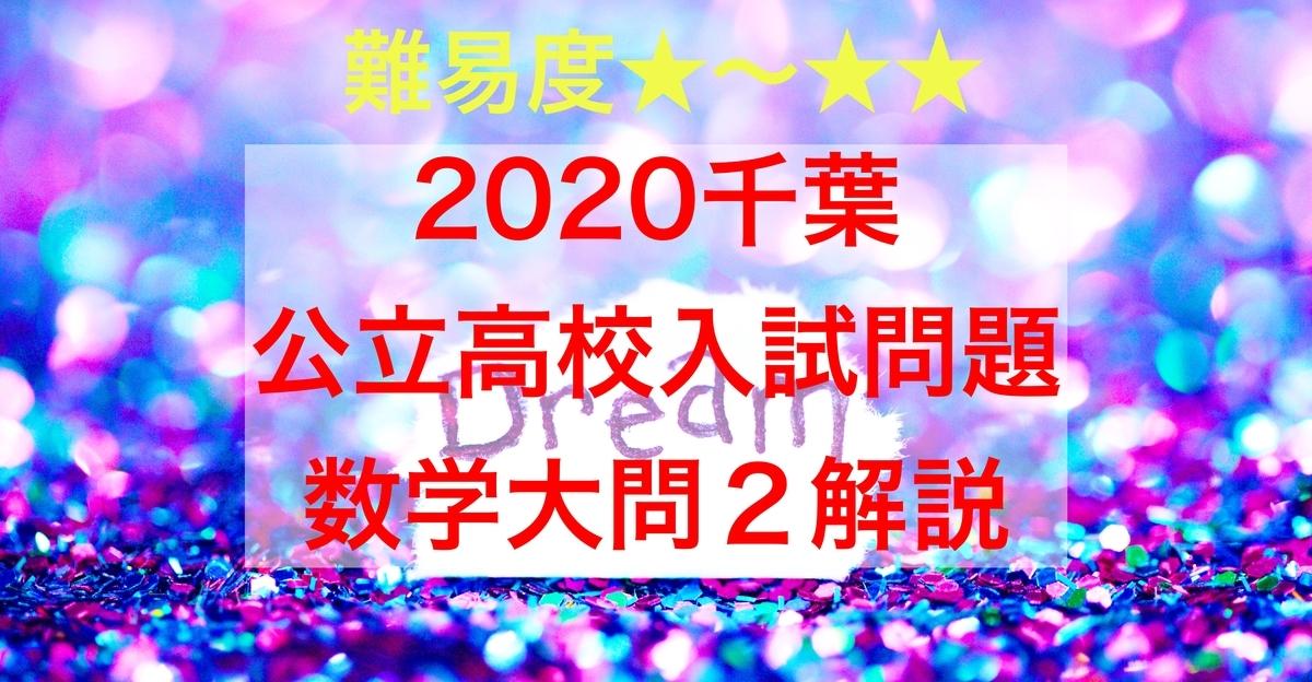 2020千葉公立数学2