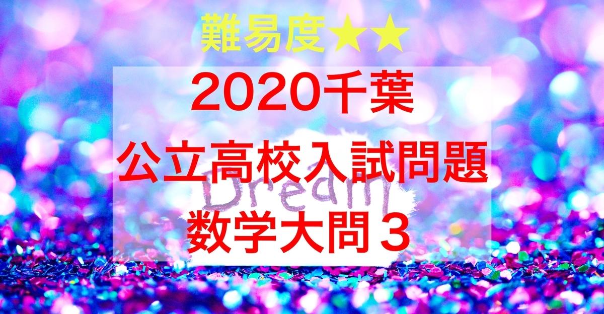 2020千葉公立数学3