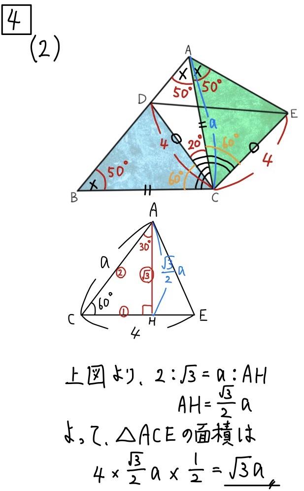2020千葉公立数学4−2