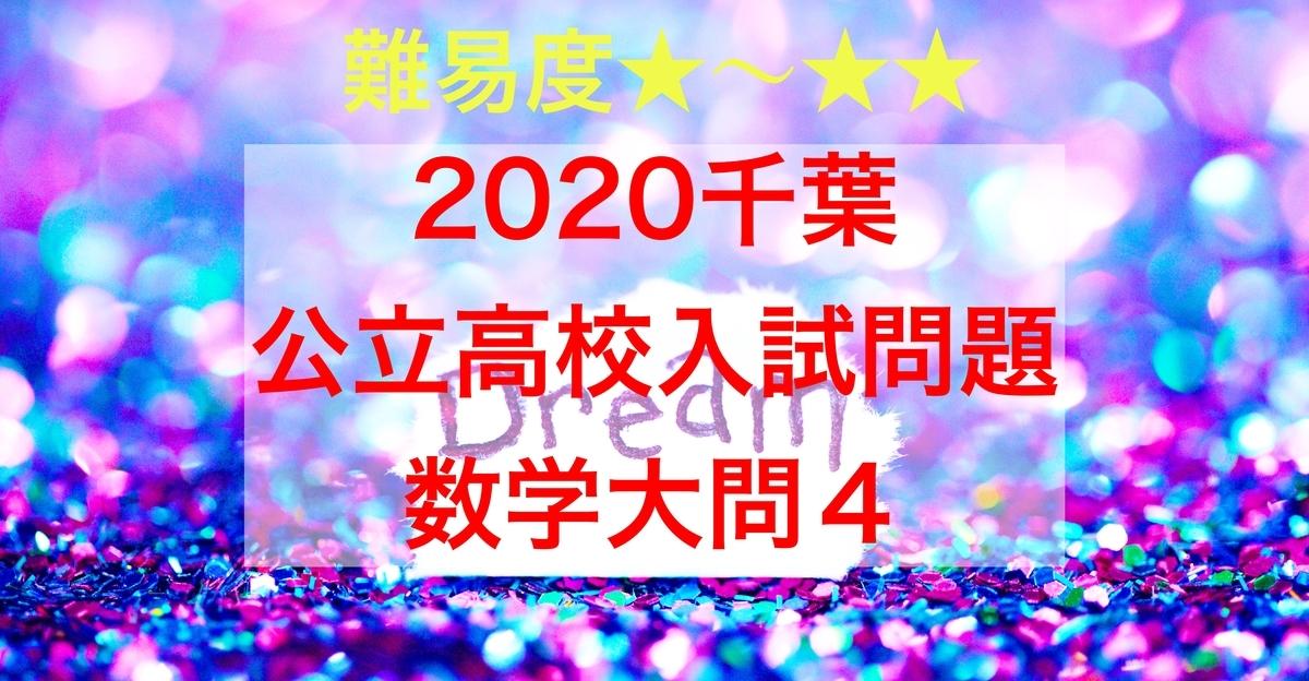 2020千葉公立数学4