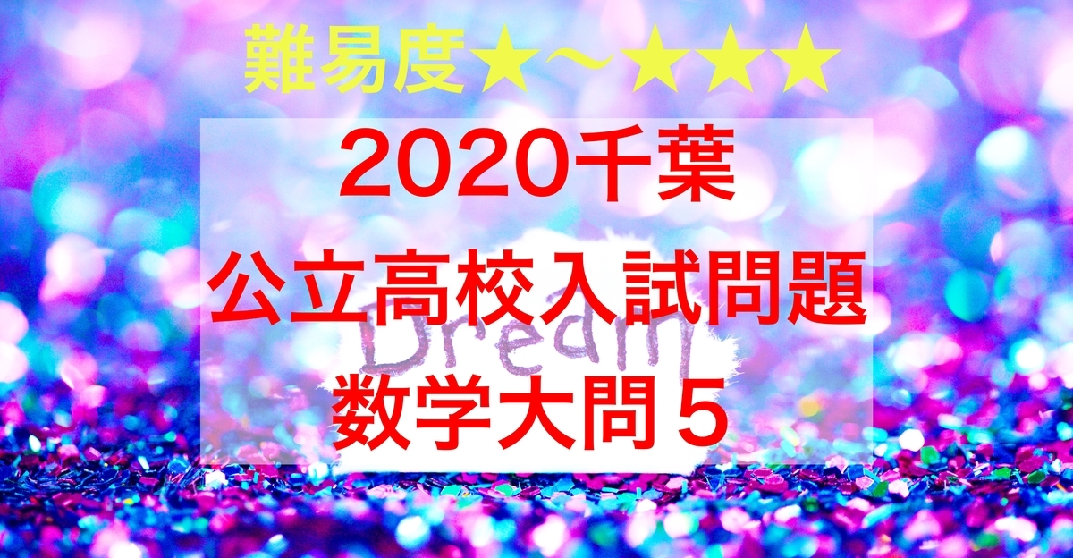 2020千葉公立数学5