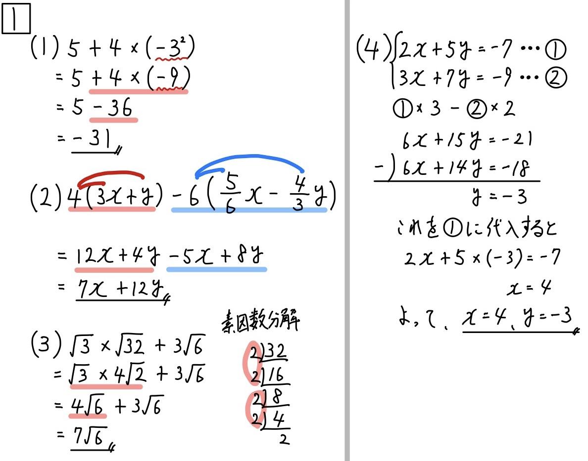 2020京都公立数学1_1-4