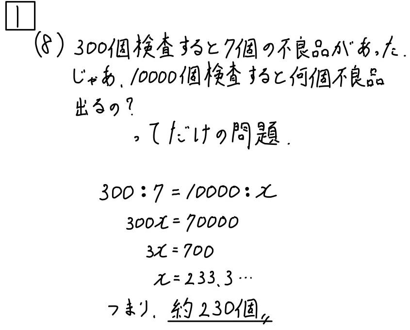 2020京都公立数学1-8