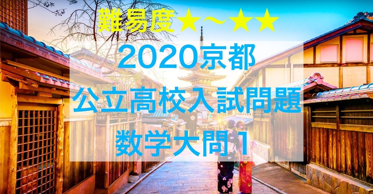 2020京都公立数学1