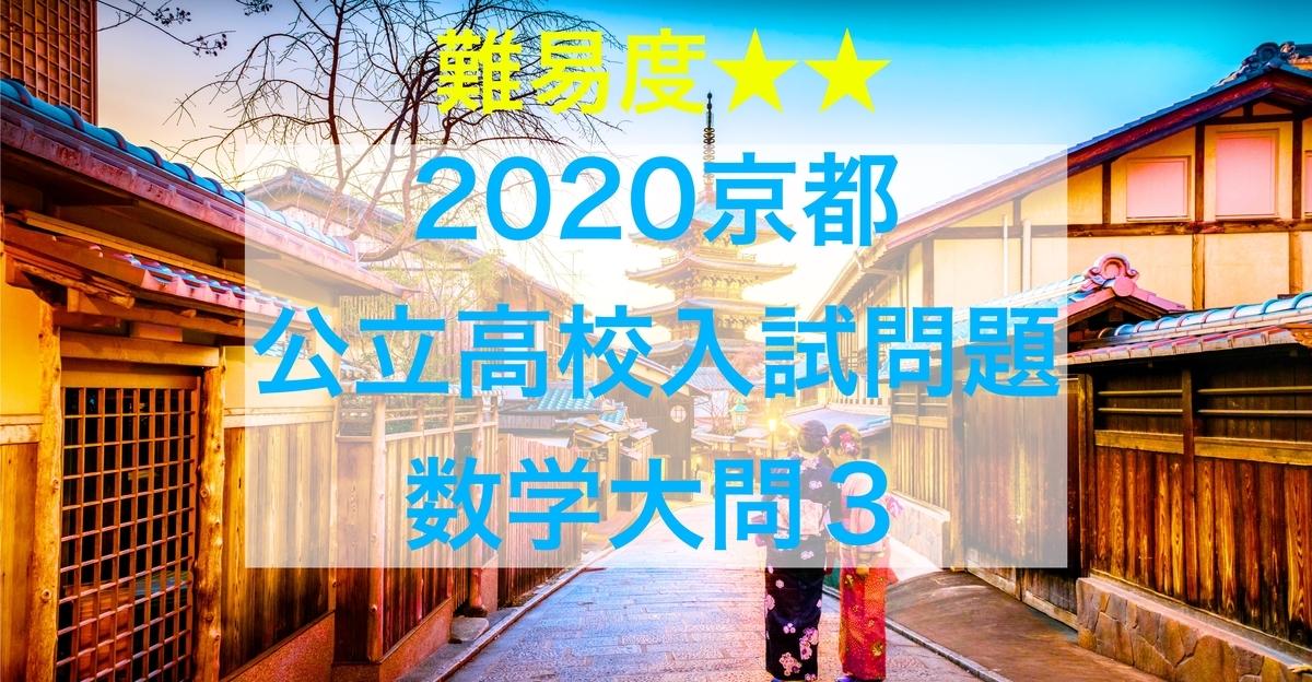 2020京都公立数学3