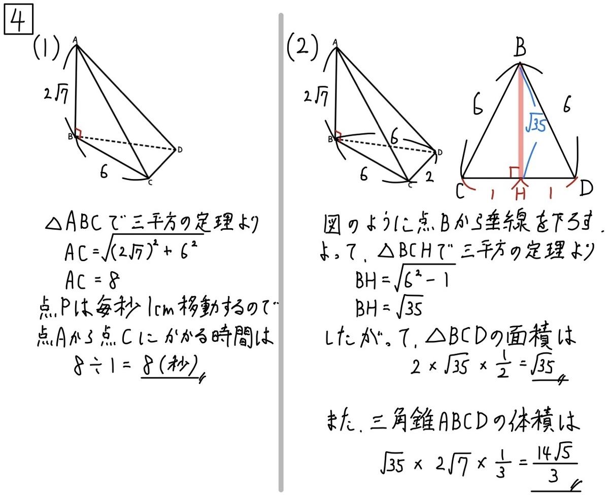 2020京都公立数学4_1-2