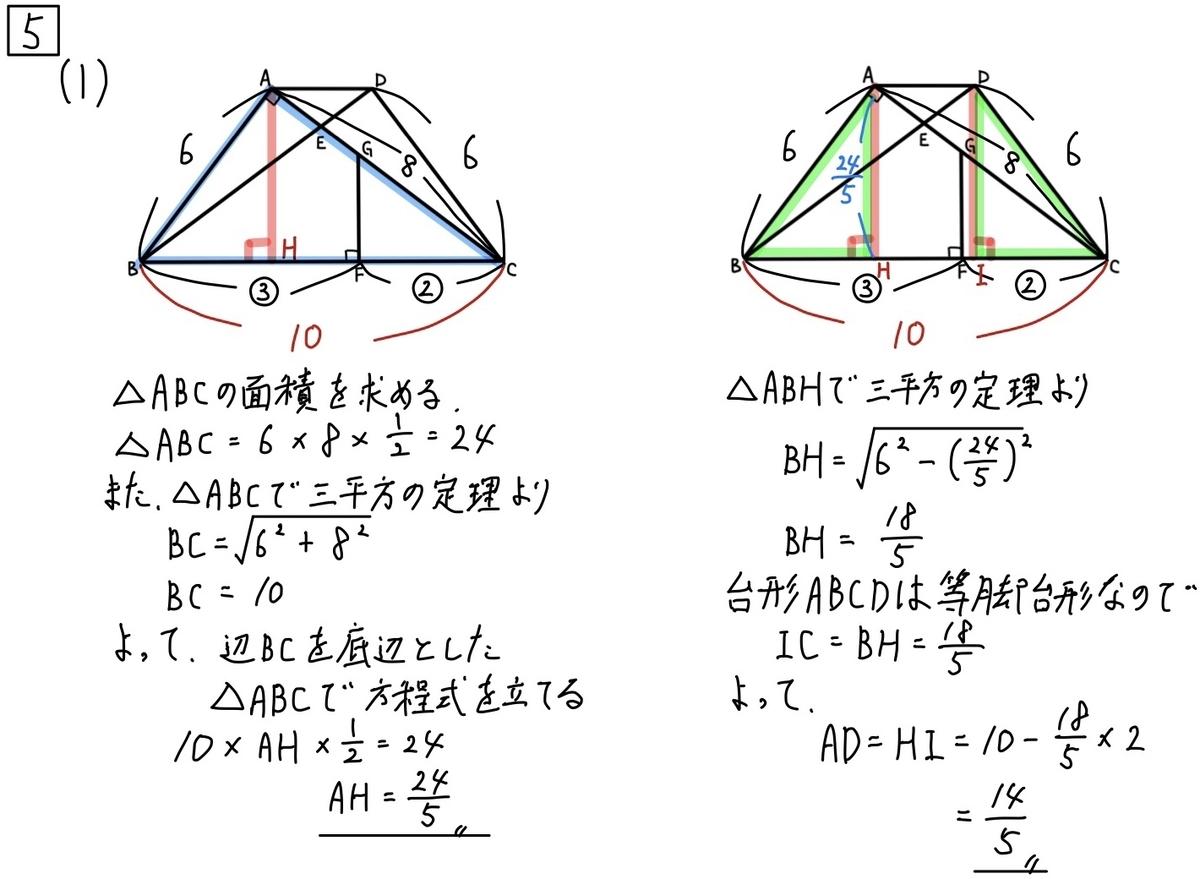 2020京都公立数学5-1