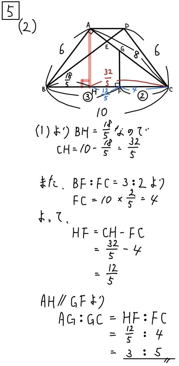 2020京都公立数学5-2