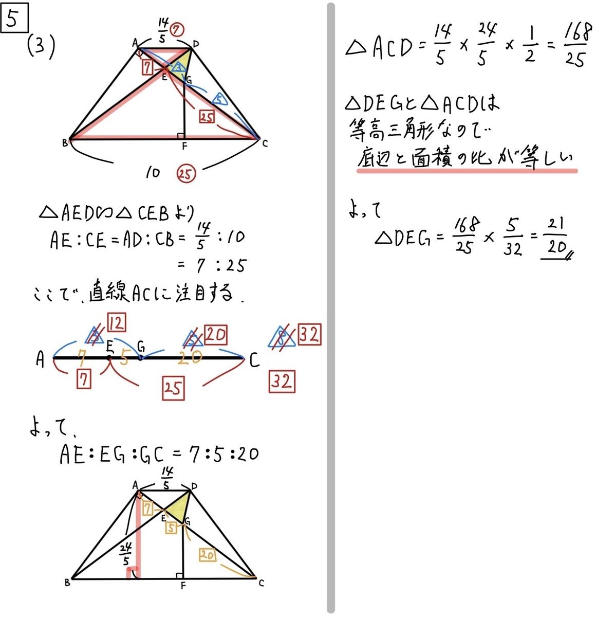 2020京都公立数学5-3
