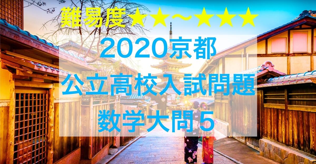 2020京都公立数学5