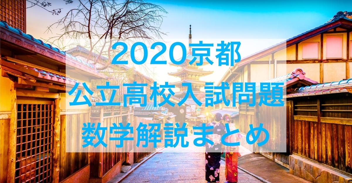 2020京都公立数学解説まとめ