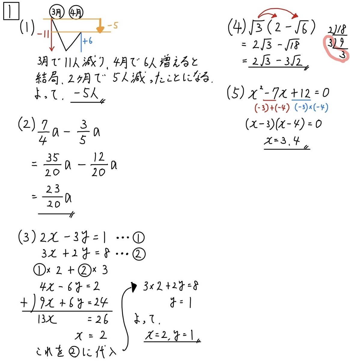 2020京都公立数学1_1-5