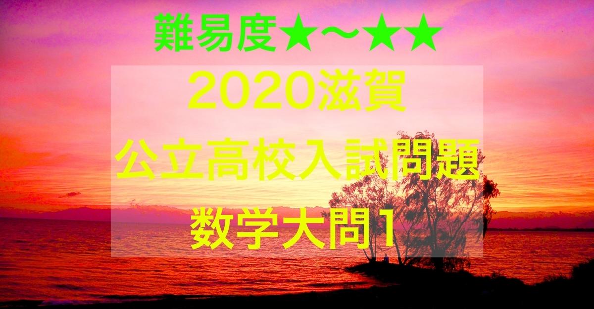 2020滋賀公立数学1