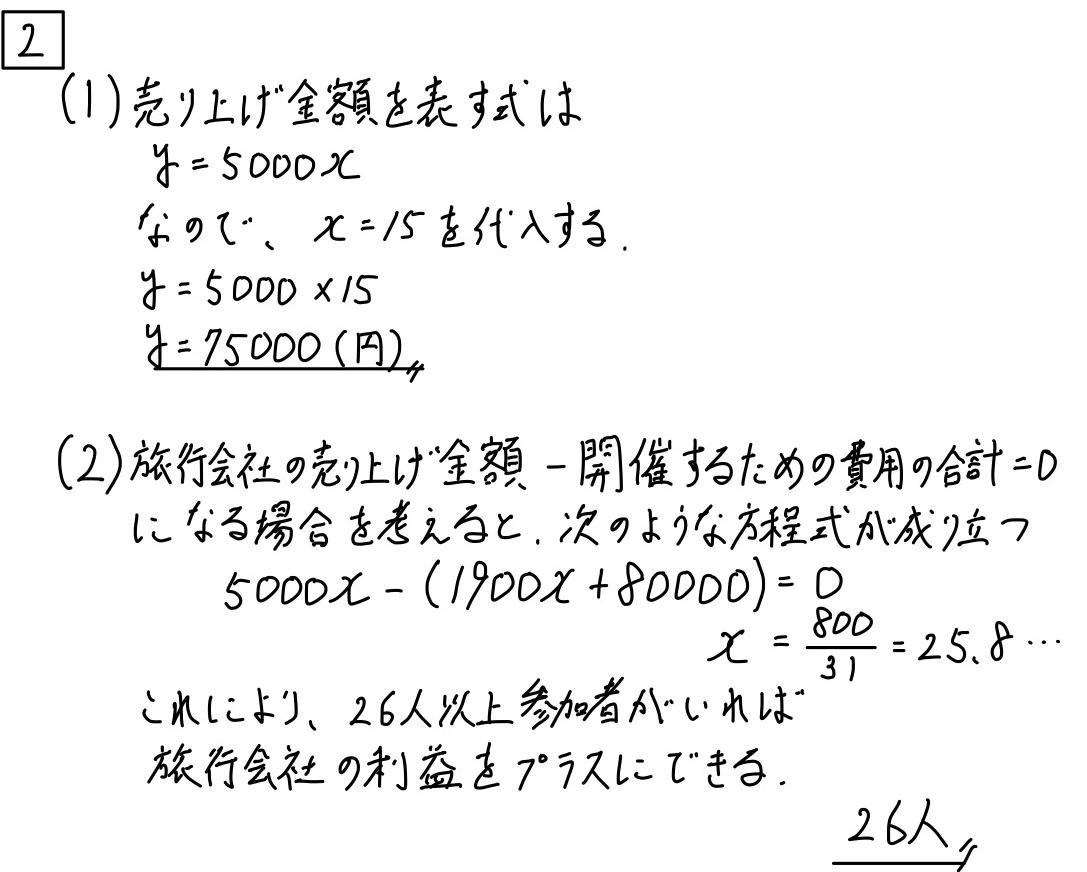 2020滋賀公立数学2_1-2